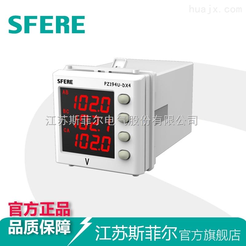 pz194u-dx4三相数字电压表