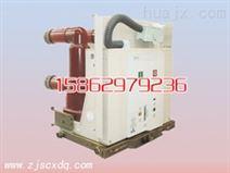 ZN63A(VS1)户内高压真空断路器