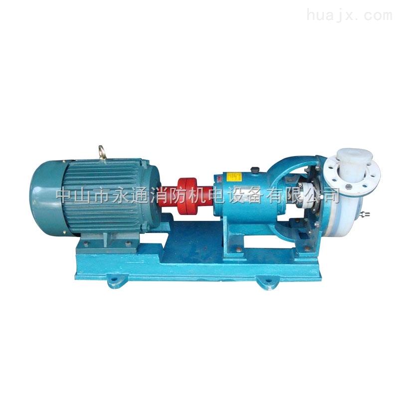 耐酸碱氟塑料泵 轴连式F46材质泵带座化工泵