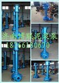 离心式液下泥砂泵/电动杂质泵类