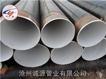 IPN8710无毒饮用水防腐螺旋钢管诚源生产