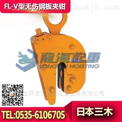 FL-V型三木无伤钢板起重钳,日本NETSUREN
