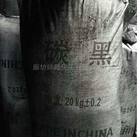 炭黑 水泥填缝炭黑 高色素炭黑 黑度高