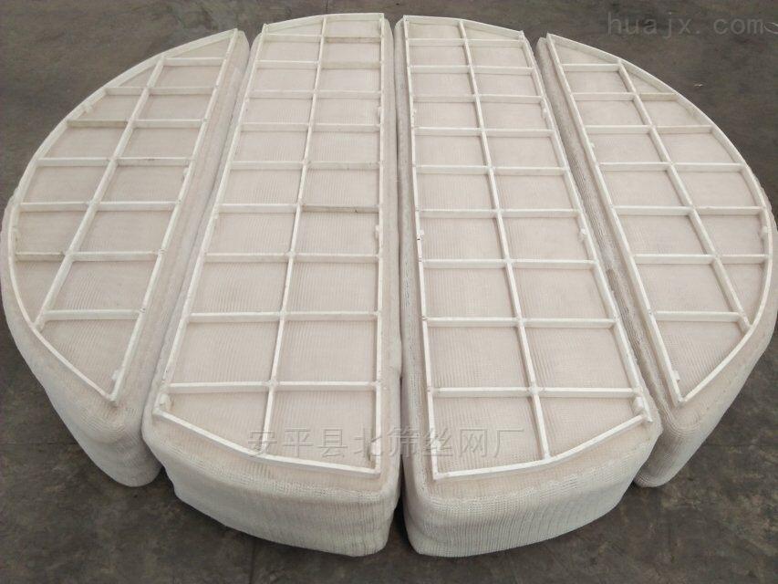 供应PTFE丝网除沫器抗腐蚀耐高温除雾器