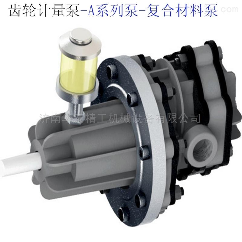 酸碱耐腐蚀复合材料齿轮计量泵