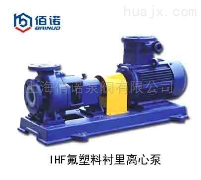IHF氟塑料衬里离心泵