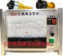 ZDJ-2热偶真空计 电热真空表