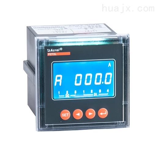安科瑞 PZ72-DE 直流电能表 包邮