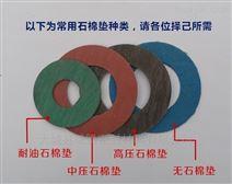 厂家定做非石棉橡胶板 无石棉垫片加工定制