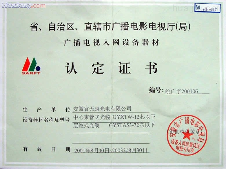 中心束管式光缆、层绞式光缆获安徽省广电局认定证书