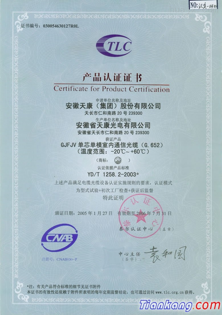 室内通讯光缆产品认证证书