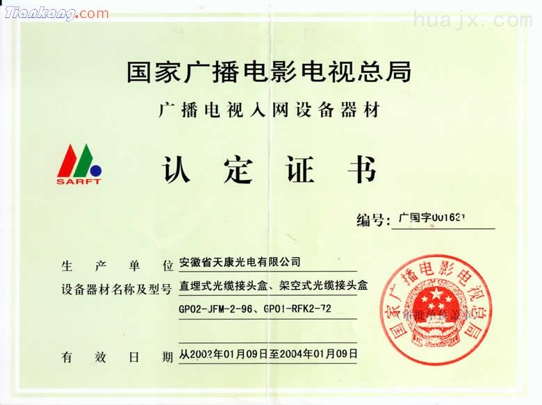 架空式光缆接头盒、直埋式光缆接头盒获国家广电局认定证书