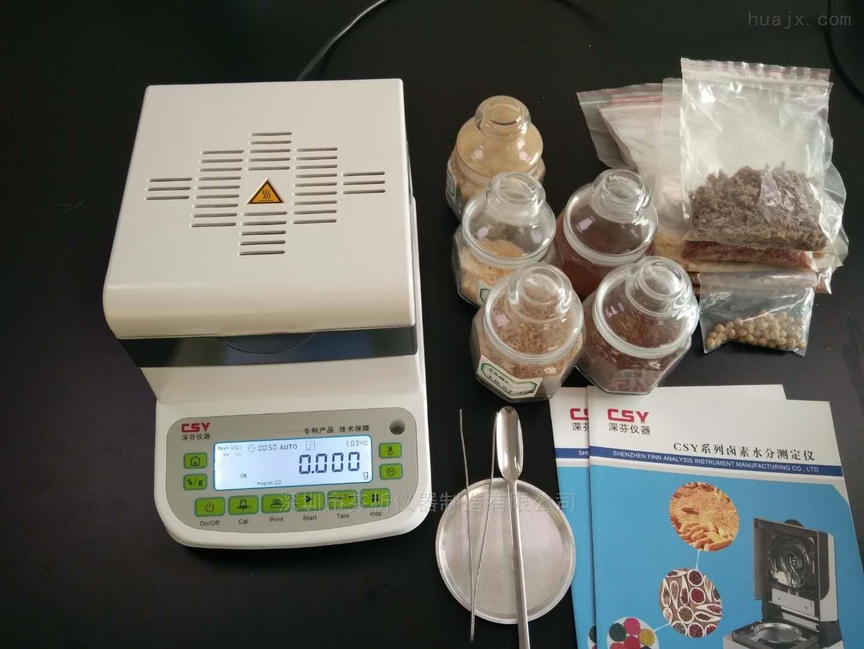 月饼馅料水分含量测定仪
