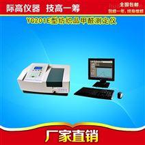 纺织品甲醛测定仪