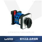 LINFEE灵活可靠万能转换开关LW36-D