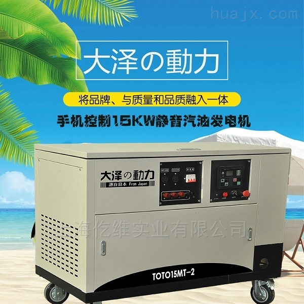 备用30KW静音汽油发电机价格