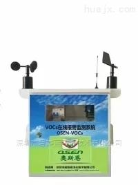 VOC气体在线监测仪 挥发性有机物检测仪价格