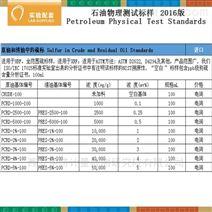 原油和渣油中的硫标