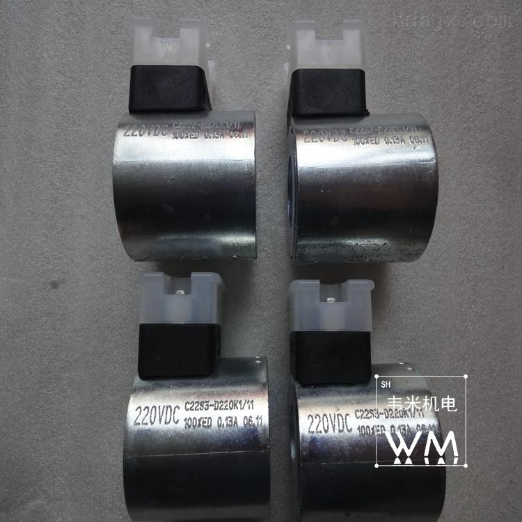 迪普马电磁阀线圈C22S3-D220K1/11
