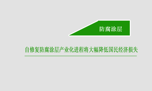 自修复防腐涂层产业化进程将大幅降低国民经济损失