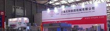 上海天和制药携精品参加上海CPhi