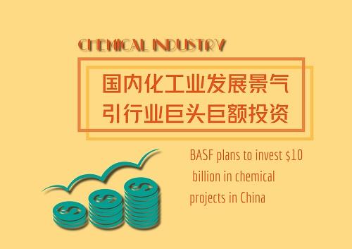 国内化工业发展景气,引行业巨头巨额投资
