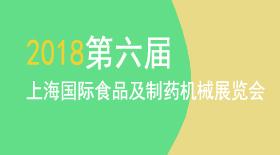 2018第六届上海国际食品及制药机械展览会