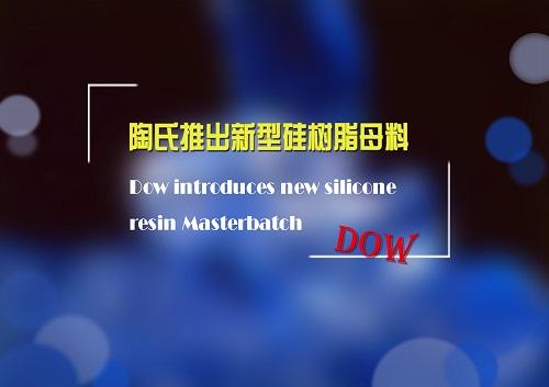 陶氏推出新型硅树脂母料,并宣布多个硅树脂扩产项目