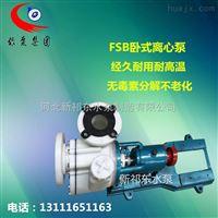 FSB防腐泵氟塑料合金泵化工泵脱硫泵离心泵