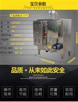 旭恩108kw免检电加热蒸汽发生器厂家锅炉