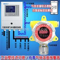 防爆型有毒环氧乙烷浓度报警器