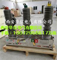 户外高压真空断路器厂家供应ZW32-12