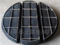 工业汽液分离设备丝网除沫器|除雾器