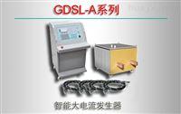 GDSL-A系列/智能大电流发生器