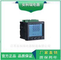 安科瑞网络电力仪表0.5s级高精度电能仪表