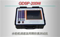GDSP-200W/水轮机调速及同期仿真测试仪