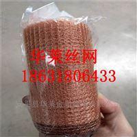 高效型铜丝气液过滤网耐腐蚀针织网编织网