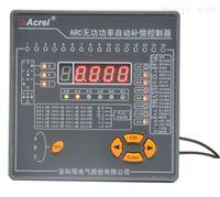 安科瑞 ARC-8/J 8路继电器输出补偿控制器