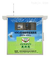 广东VOC气体监测设备,挥发性有机物监测