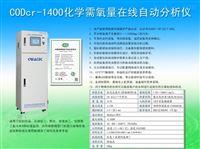 CODcr-1400化学需氧量在线自动分析仪